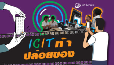 icit clip video contest